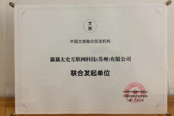 中国文旅融合促进机构发起单位