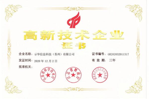 示华信息科技(苏州)有限公司高新技术企业证书